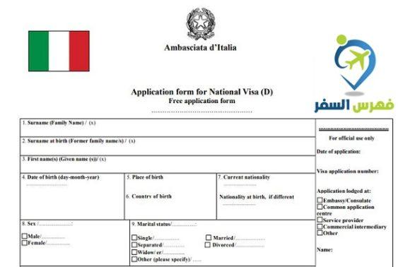 الأوراق المطلوبة للحصول على فيزا العمل في ايطاليا 2019