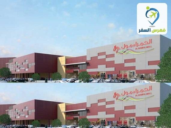 دليل الحمراء مول الرياض كل شئ عن حمراء مول بالرياض من الداخل فهرس السفر