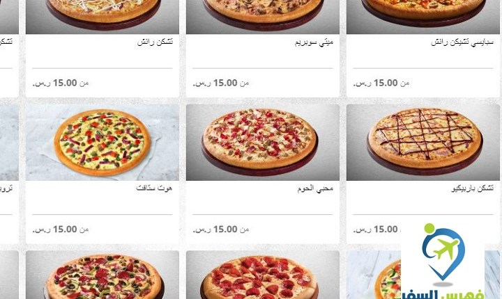 أفضل 7 مطاعم بيتزا في الرياض Pizza Riyadh Restaurant فهرس السفر