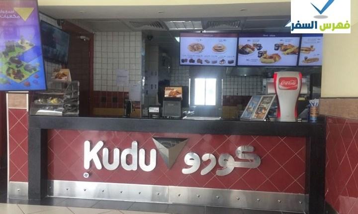 منيو كودو السعودية رقم و عروض مطعم كودو في السعودية فهرس السفر