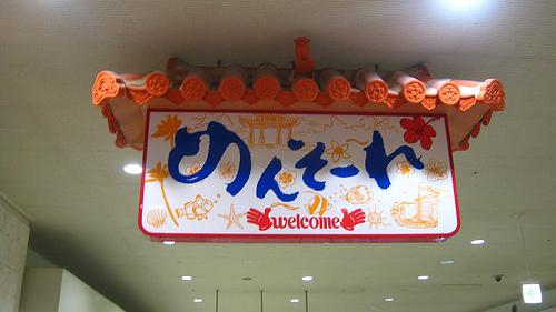 沖縄がなんと梅雨明けしたと気象台が発表!「九州では大雨で避難勧告なのに沖縄は早過ぎる」と話題に。
