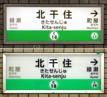 北千住駅が北干住駅になっていた!差し替えのきっかけは「SNS」だった!