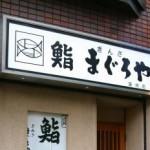 築地の寿司店で食べ放題が出来る「ぎんざまぐろや」が話題。スマステでも紹介!