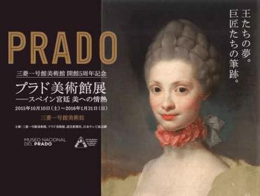 プラド美術館展2015!混雑やチケット情報、感想等をお伝えします!