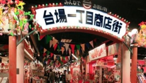 出典:http://park.tachikawaonline.jp/themepark/22_1chome/1.jpg