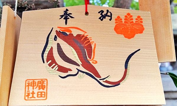 廣田神社は「アカエ」がキーのパワースポット!お守りや御朱印も解説!