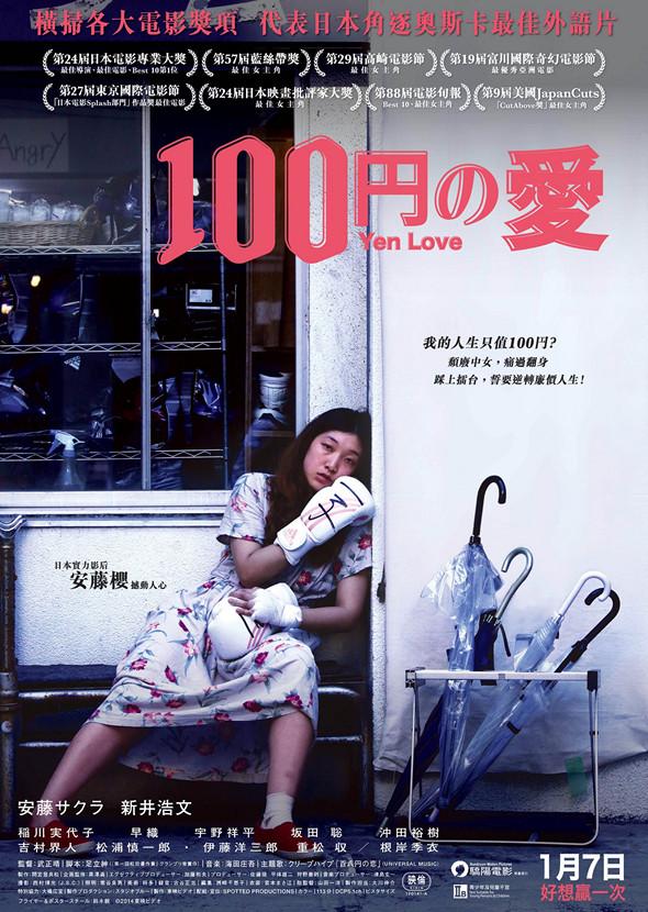 100円的愛