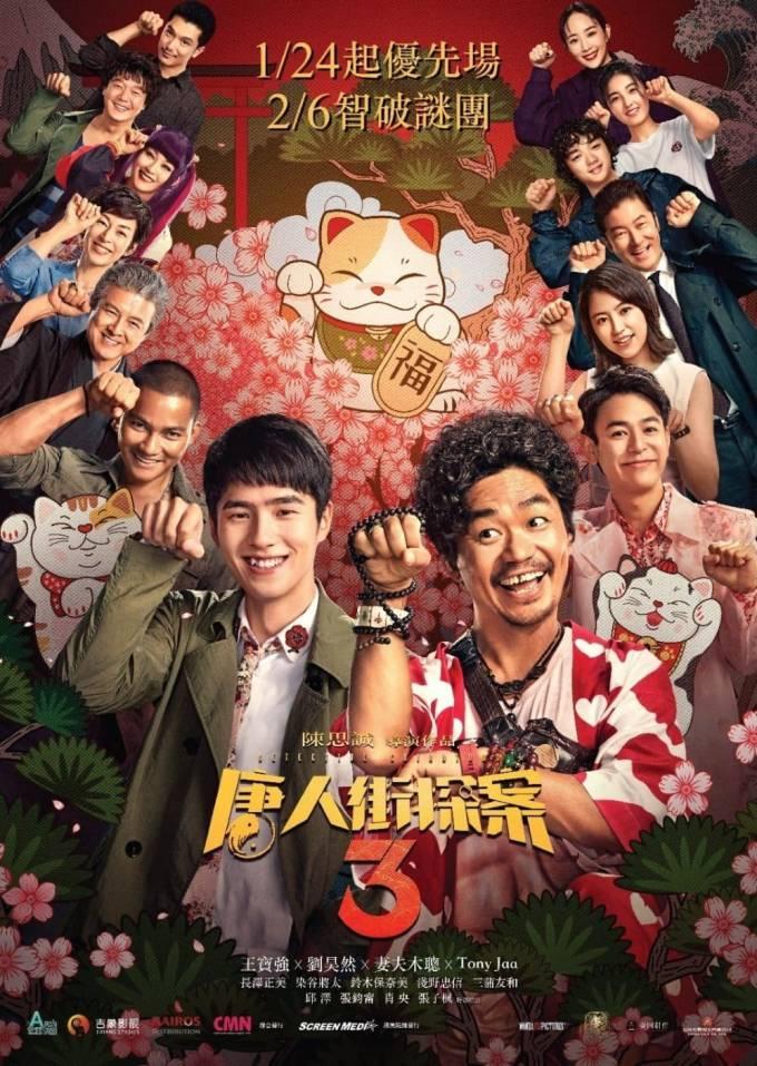 唐人街探案3 2021電影