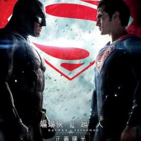 蝙蝠俠對超人: 正義曙光