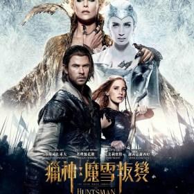 獵神:魔雪叛變