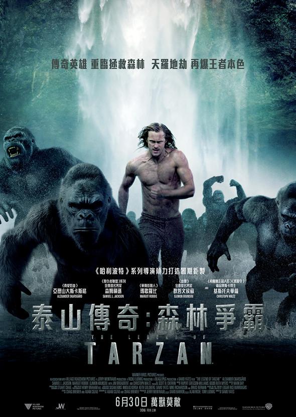 泰山傳奇:森林爭霸