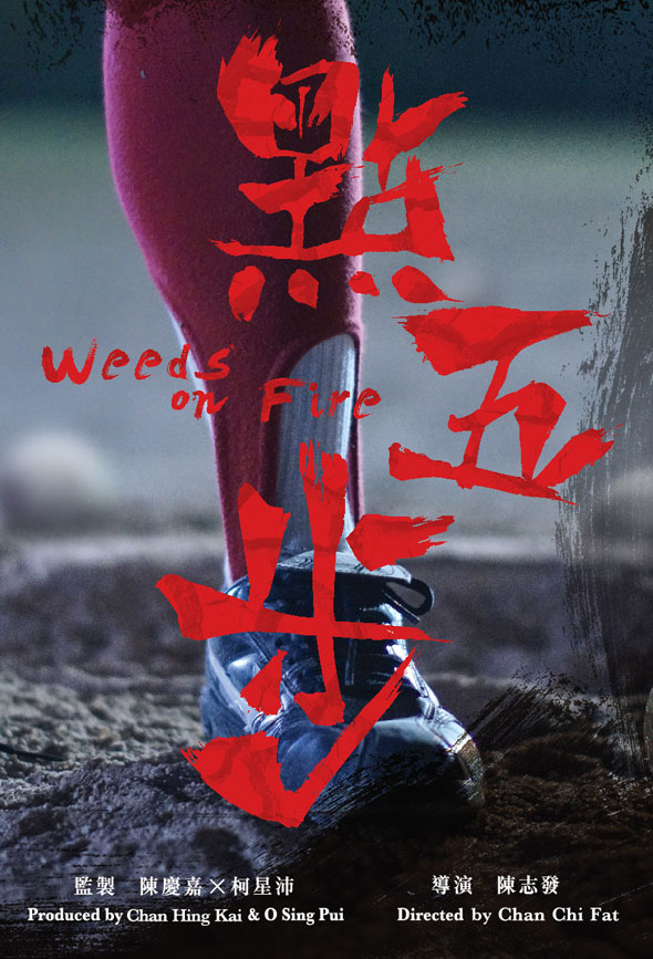 Weeds_on_Fire_poster