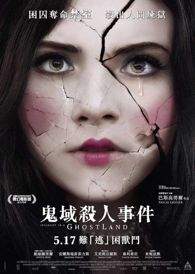 INCIDENT IN A GHOSTLAND_HK poster_