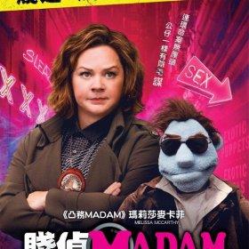 賤偵Madam摷公仔