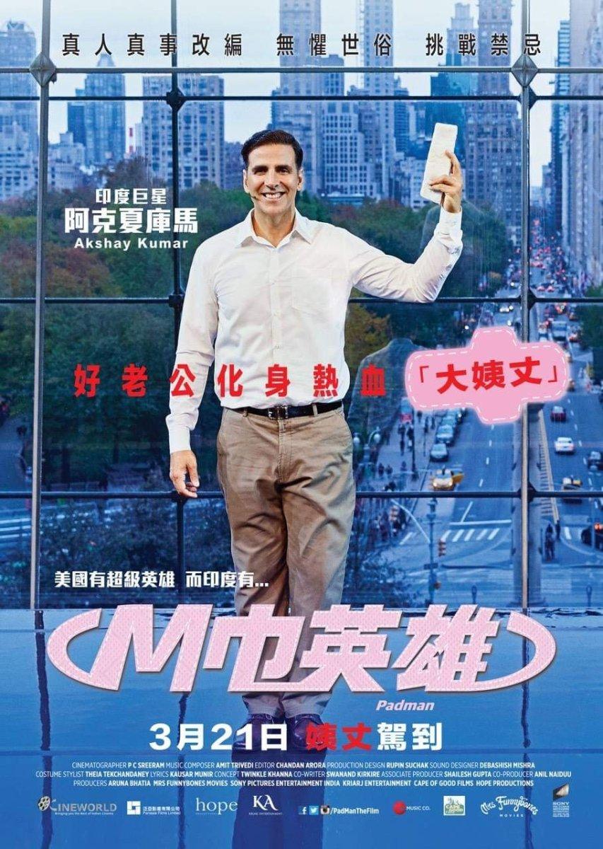 M巾英雄:遲嚟好過冇嚟,講緊香港上正場