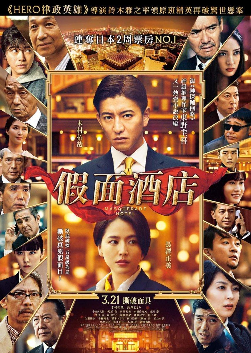 假面酒店:木村拓哉與長澤正美的火花是全片最大亮點