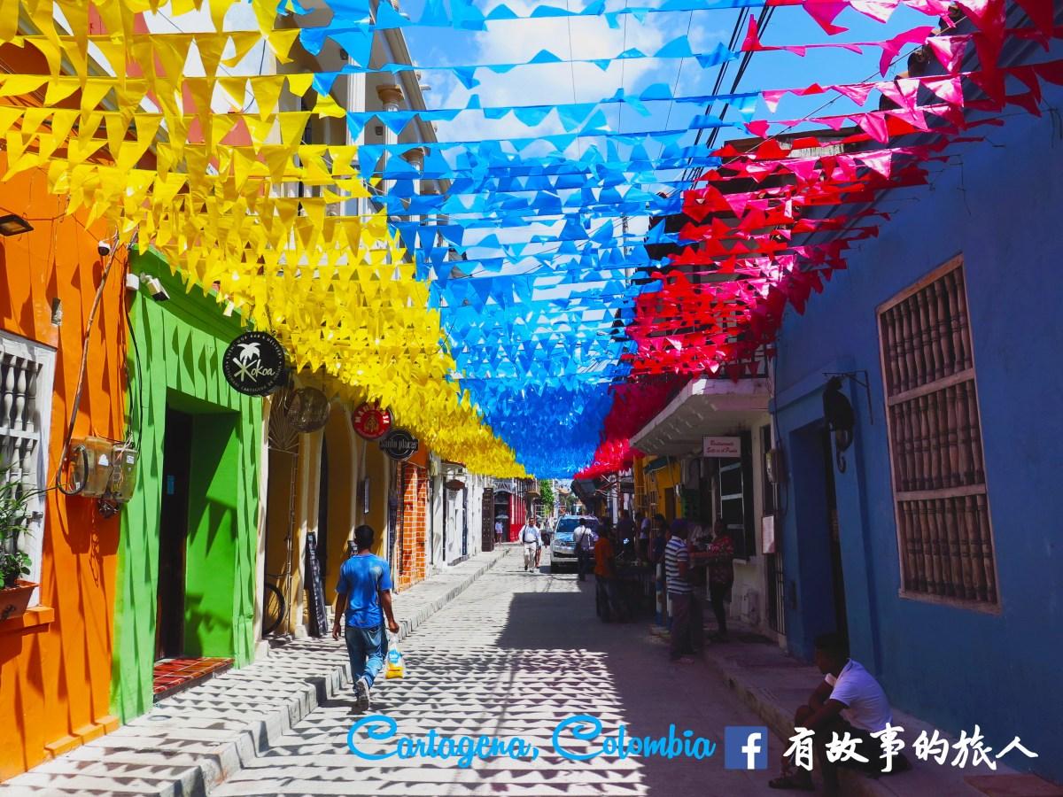 【哥倫比亞】Cartagena迦太基:加勒比海岸的七彩古城
