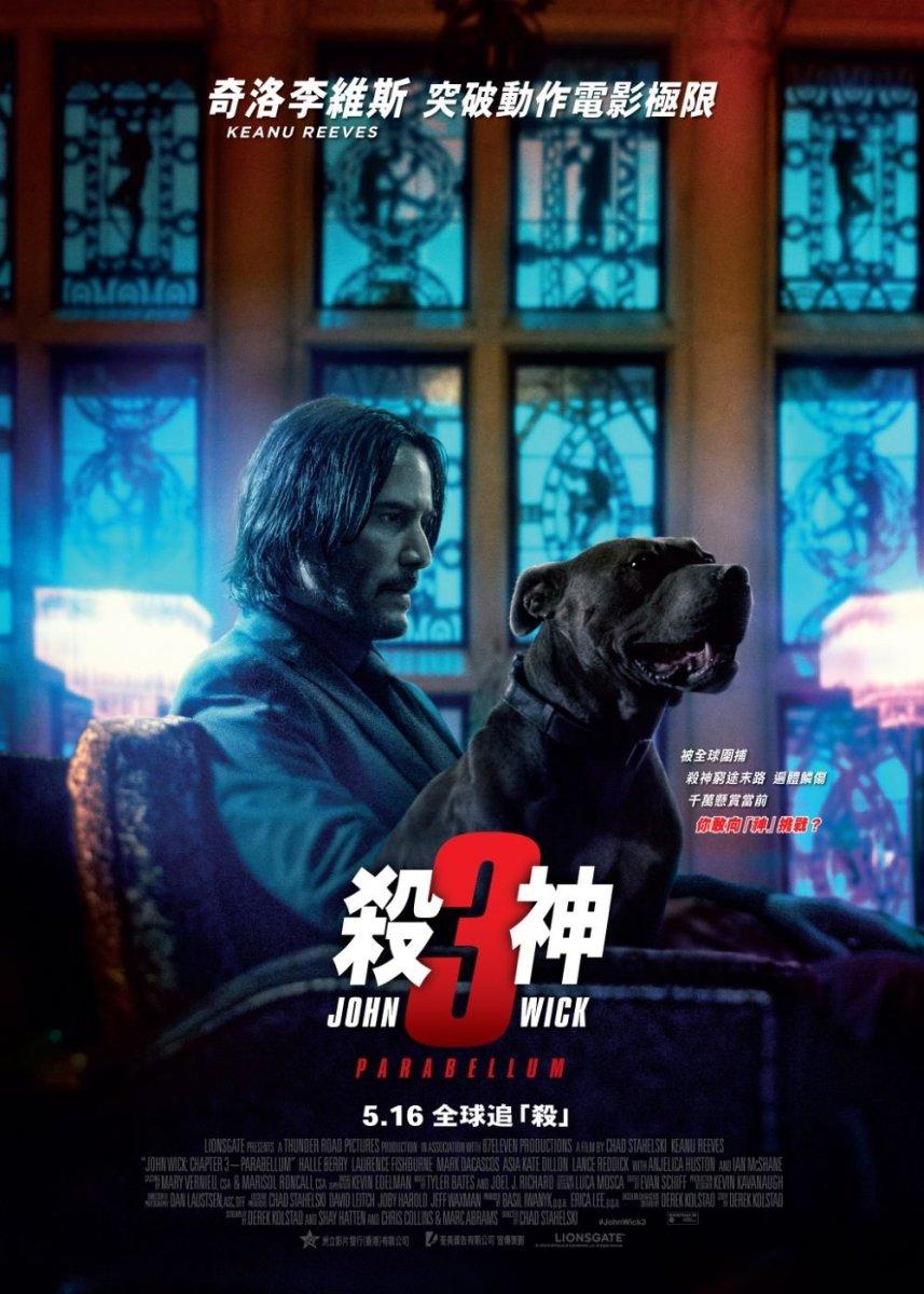 殺神John Wick 3:可能係近期最爽嘅武打動作片