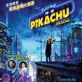 神探Pikachu