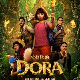 愛探險的Dora: 勇闖黃金迷城