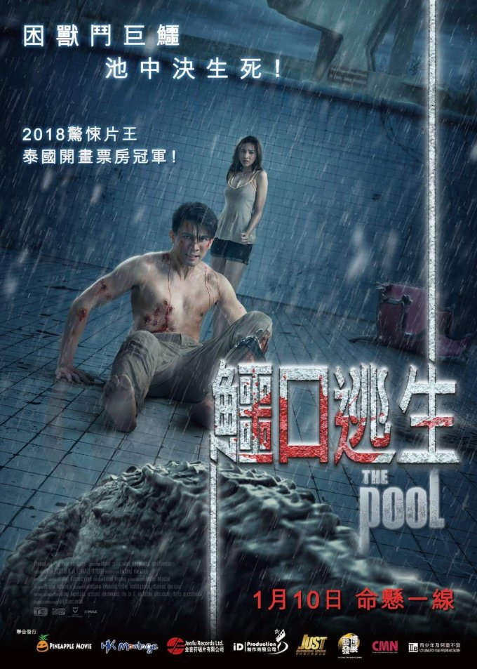 poster_the_pool_1546592627