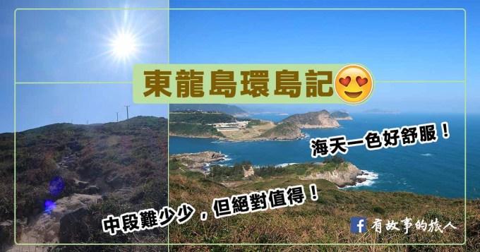 東龍島行山