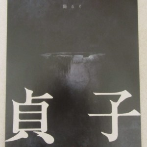 貞子:咒殺KOL 日本電影海報