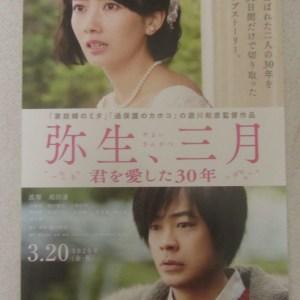 彌生、三月-愛你30年- 日本電影海報