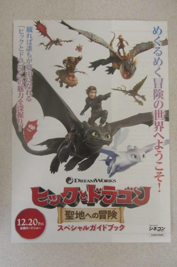馴龍記3 日本電影海報