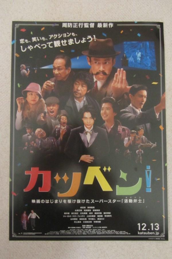 王牌辮士 日本電影海報
