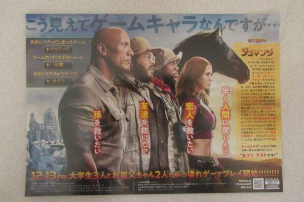 逃出魔幻紀:霸氣升呢 日本電影海報