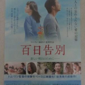 百日告別 日本電影海報
