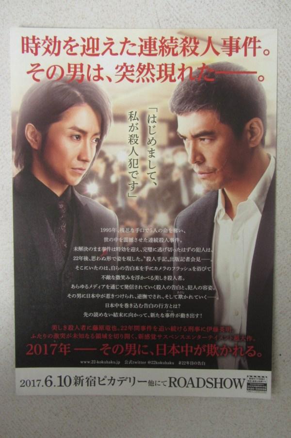 22年後の告白:我是殺人犯 日本電影海報