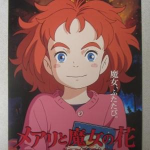 瑪麗與魔女之花 日本電影海報