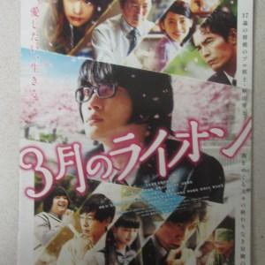 三月的獅子 日本電影海報