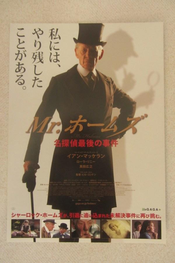 福爾摩斯的最後奇案 日本電影海報