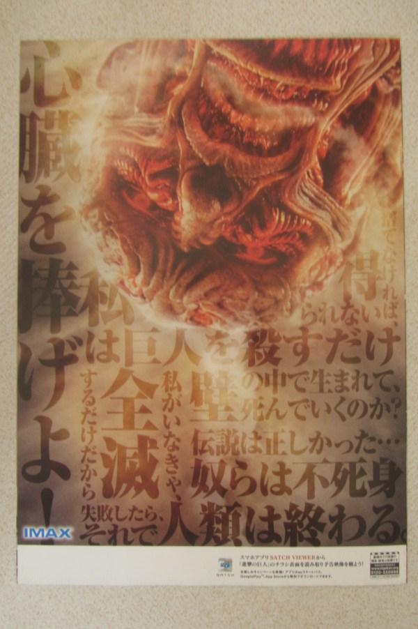 進擊的巨人 日本電影海報