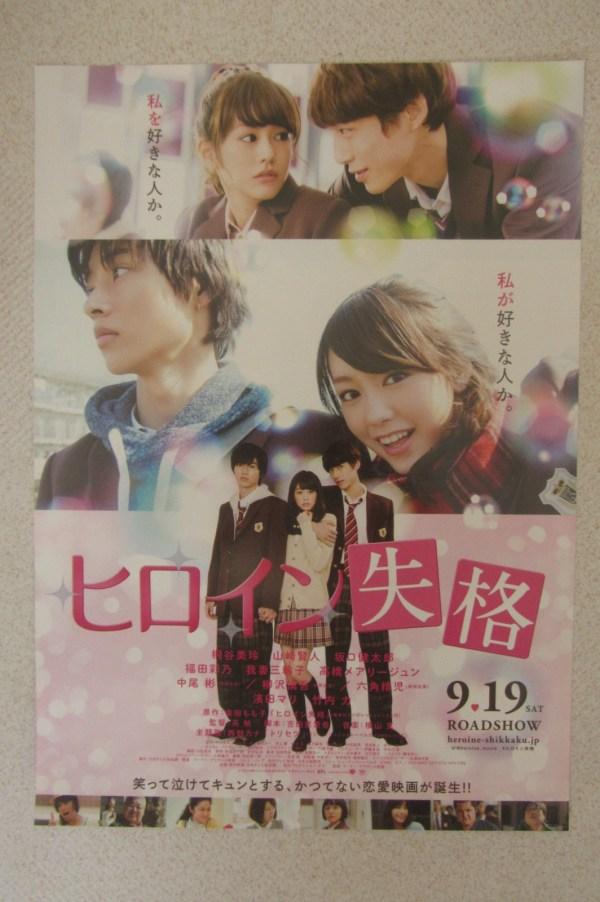 桐谷美玲 女主角失格 日本電影海報