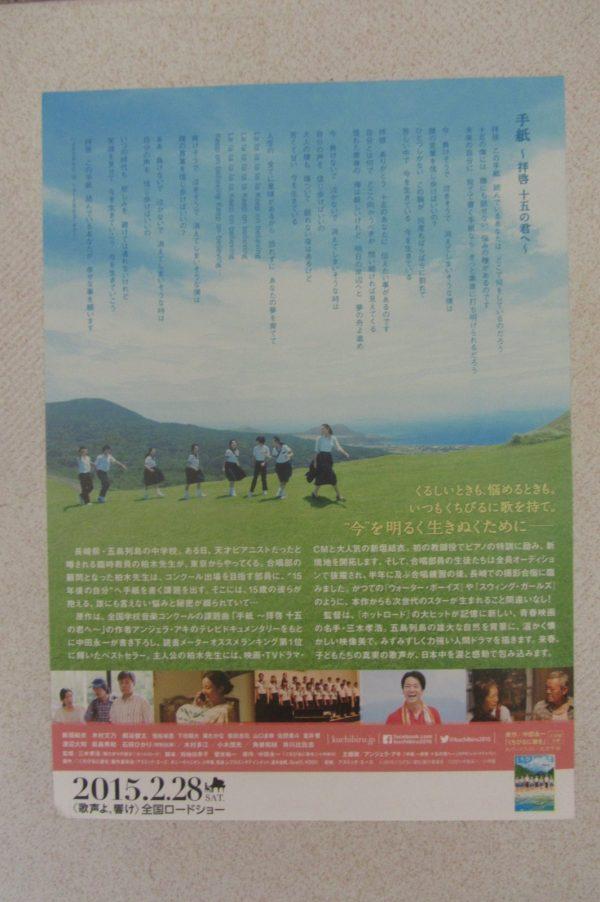 新垣結衣 再會吧!青春小鳥 日本電影海報