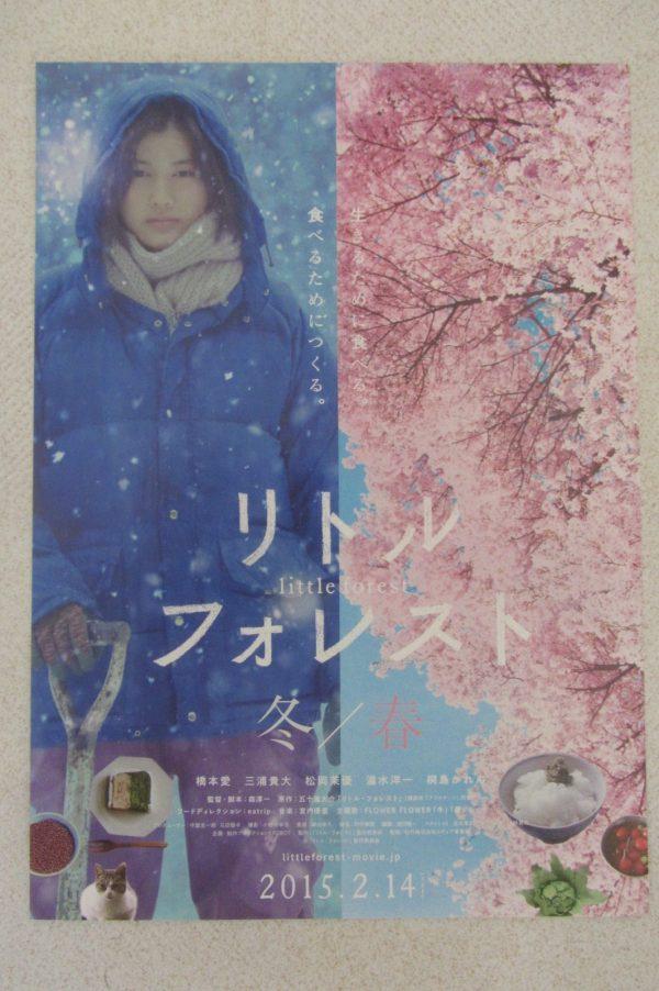 橋本愛 小森林冬春篇 日本電影海報