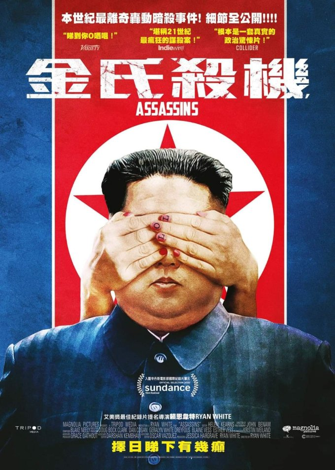 金氏殺機 2021電影