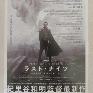 Last Knights 日本電影海報