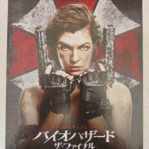 生化危機:終極屍殺 日本電影海報