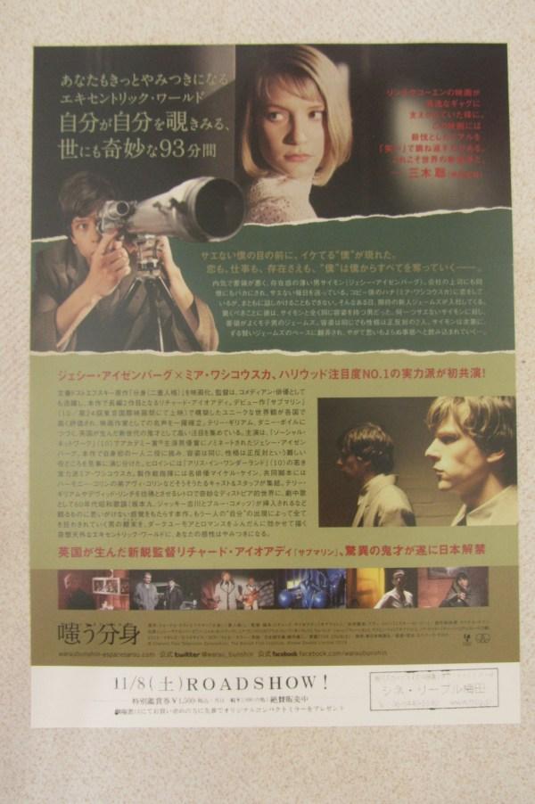 盜面專師 日本電影海報