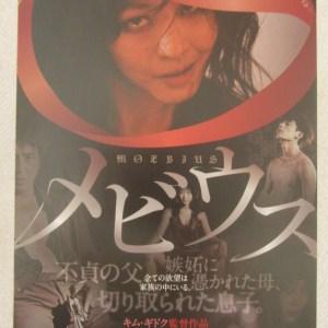 切夫之痛 日本電影海報