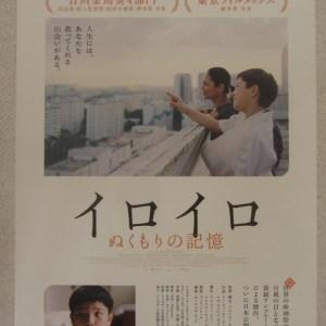 爸媽不在家 日本電影海報