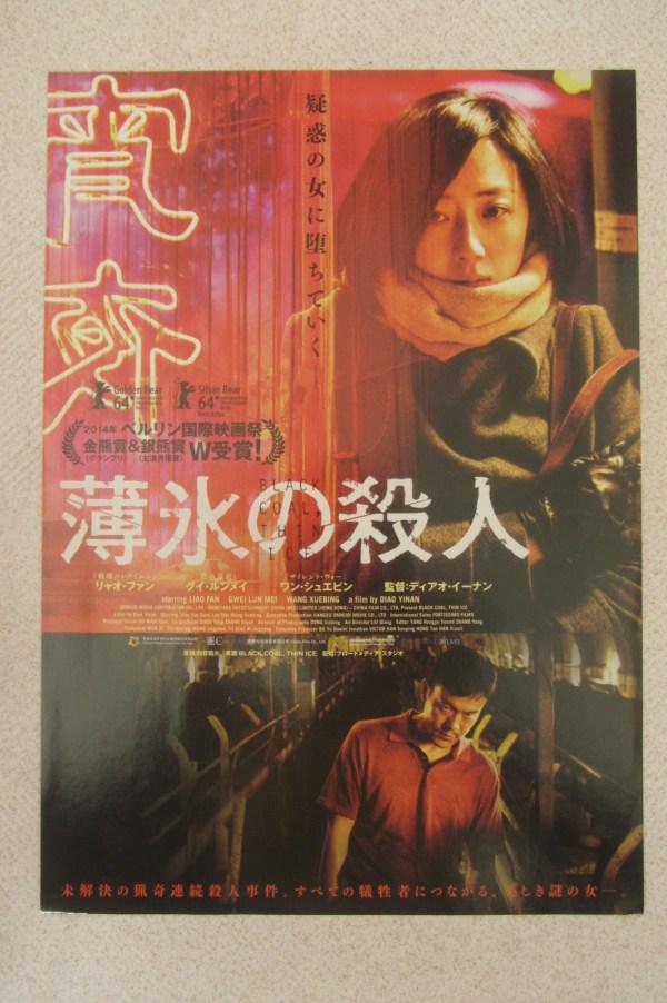 白日焰火 日本電影海報