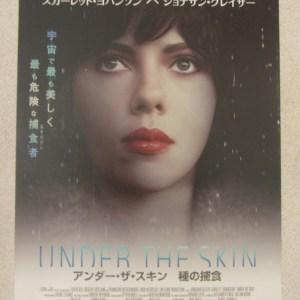 皮下之慌 日本電影海報