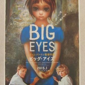 大眼睛奇緣 日本電影海報