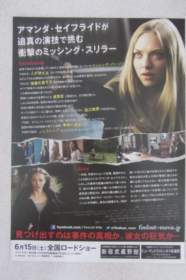 失蹤少女名單 日本電影海報